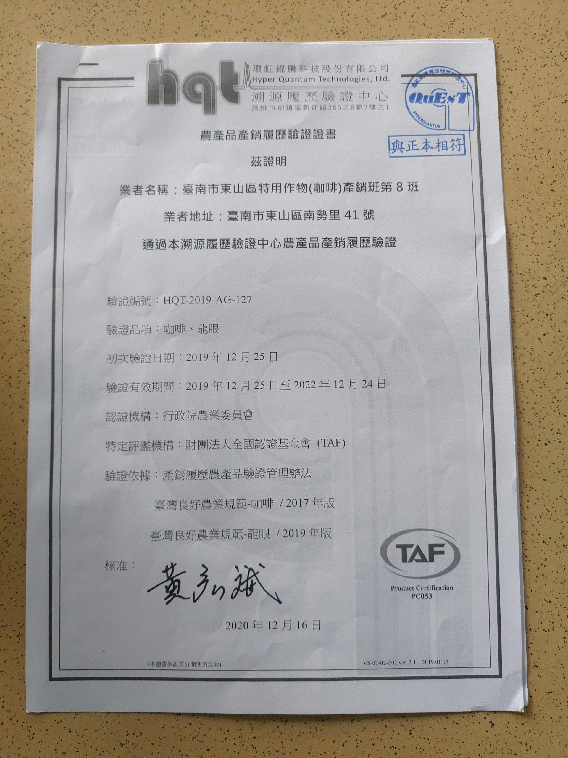 產銷履歷認證